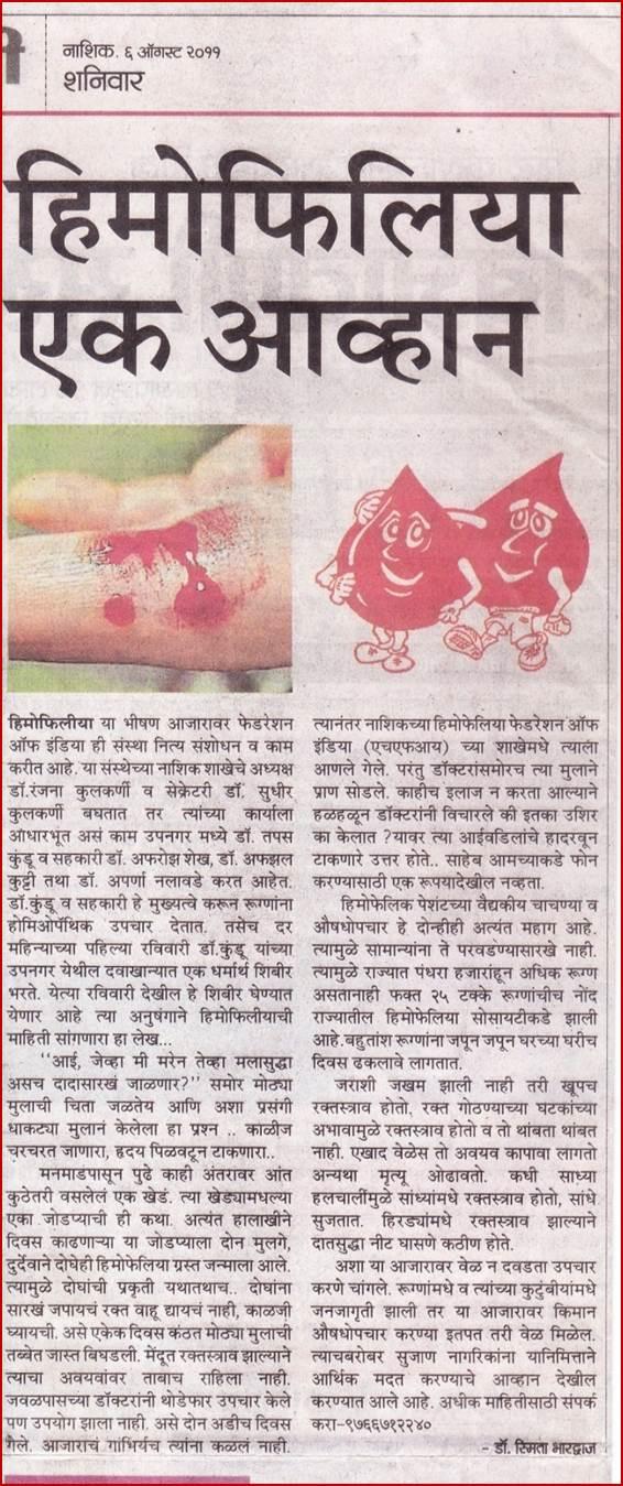 6 Aug 2011-Divya Marathi-Divya City