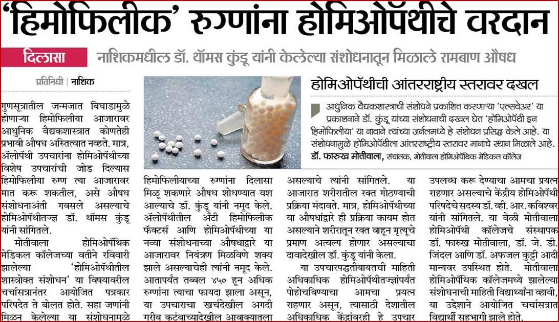 Divy marathi - Divya city 21-1-13